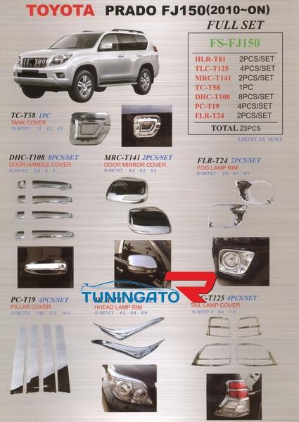 Хромированные накладки комплект, полный набор FS-FJ150 для TOYOTA LAND CRUISER PRADO 150