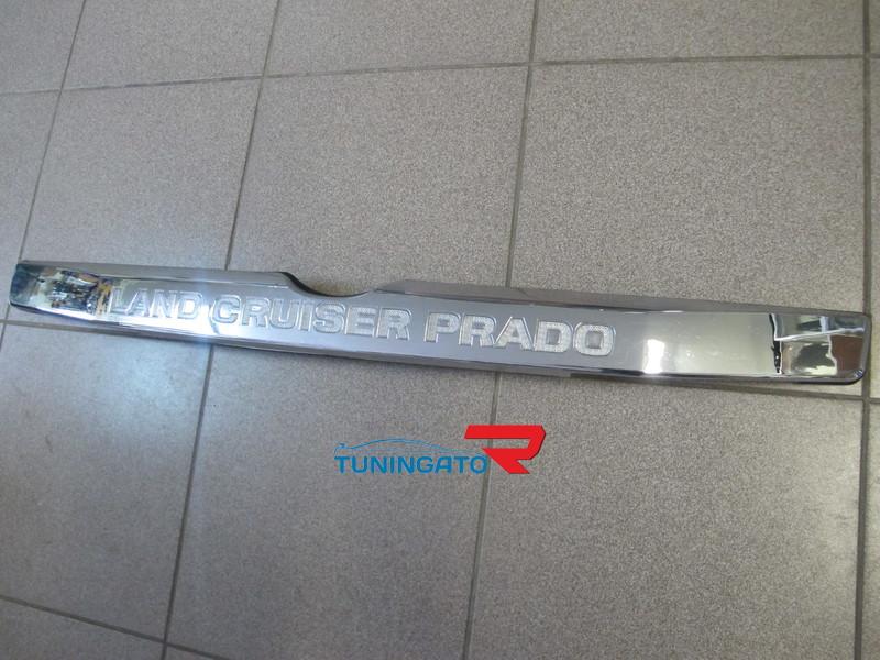 Хром планка над задним номером с подсветкой для LC Prado 150 2014г+