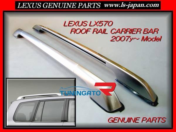 Рейлинги на крышу для LEXUS LX570 (2015-)