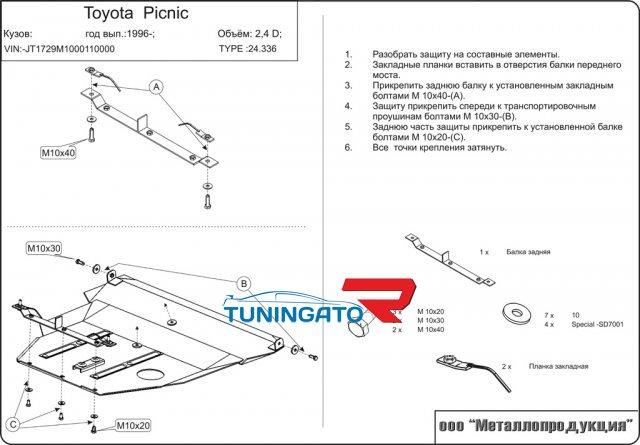 Защита картера для TOYOTA IPSUM / PICNIC (1996-2001)