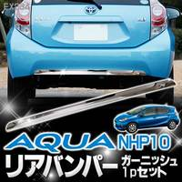 Хром накладка на низ заднего бампера Toyota Aqua