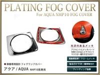 Хром накладки на туманки для Toyota Aqua