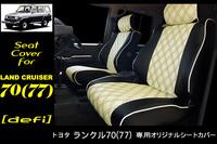Чехлы на сиденья эко-кожа стёганые для LC Prado 89-96г.
