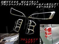 Хром накладки на фары для Nissan NV200