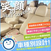 Модельные японские чехлы Platinum для Toyota LAND CRUISER 100 левый руль