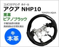 Руль Sport Design Toyota Aqua