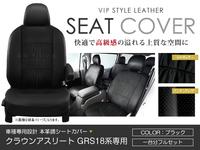 Оригинальные чехлы  для Toyota Crown 03-08г.