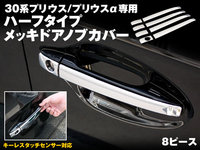 Хром накладки на ручки для Subaru Forester SJ 2013-2015г.
