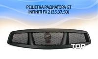 Решетка радиатора с сеткой GT для INFINITI QX70 (FX35, 37, 50)