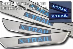 Хромированные накладки на пороги с подсветкой NISSAN X-TRAIL (07-)